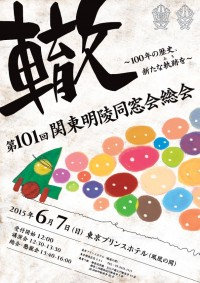 総会ポスターデザイン